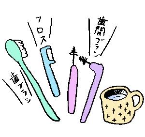 歯磨き用具